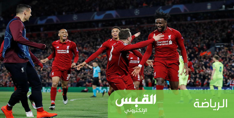 ليفربول يحقق فوزاً ثميناً على برشلونة