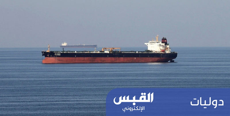 توقّف الصين «مُكرهة» عن شراء النفط الإيراني