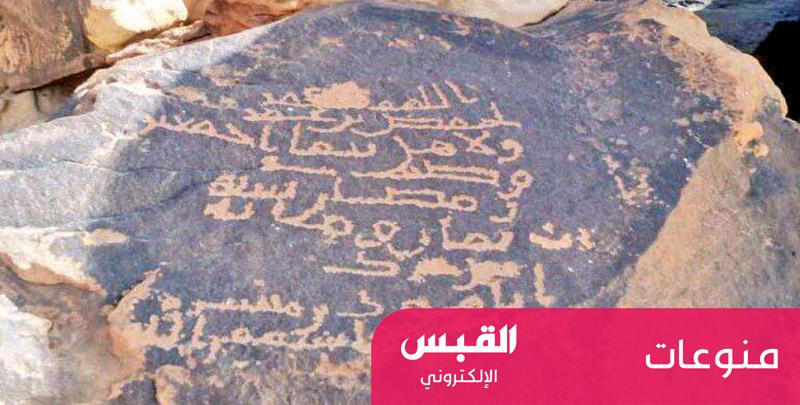 السعودية: نقش أثري عمره أكثر من ألف عام