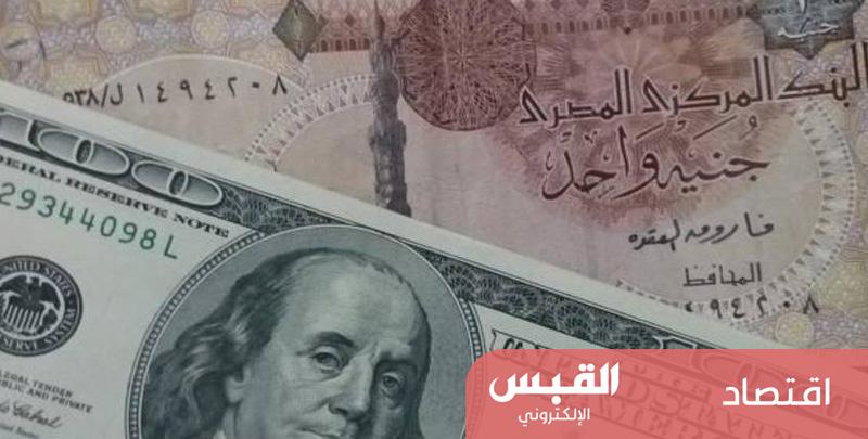 تراجع جديد للدولار الأمريكي أمام الجنيه المصري