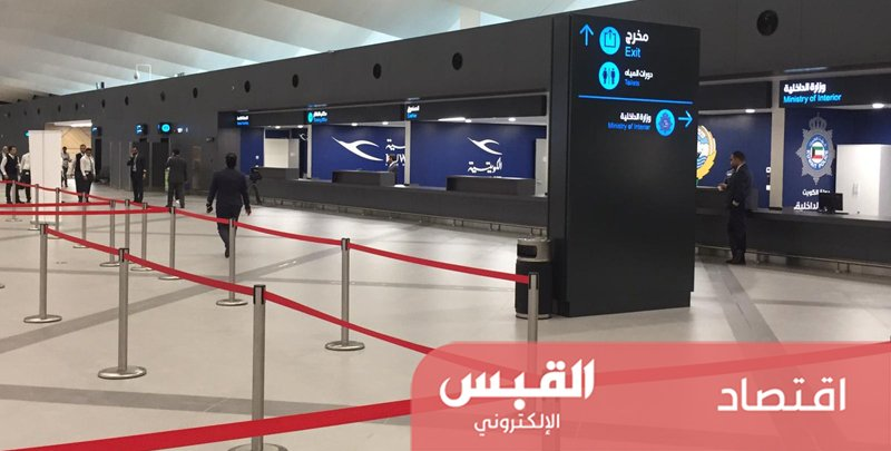 المطار و«الكويتية» في مراتب متأخّرة عالمياً