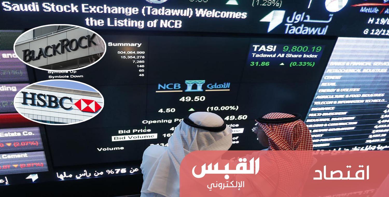 بلاك روك وإتش إس بي سي يطلقان صندوقين للاستثمار في السعودي