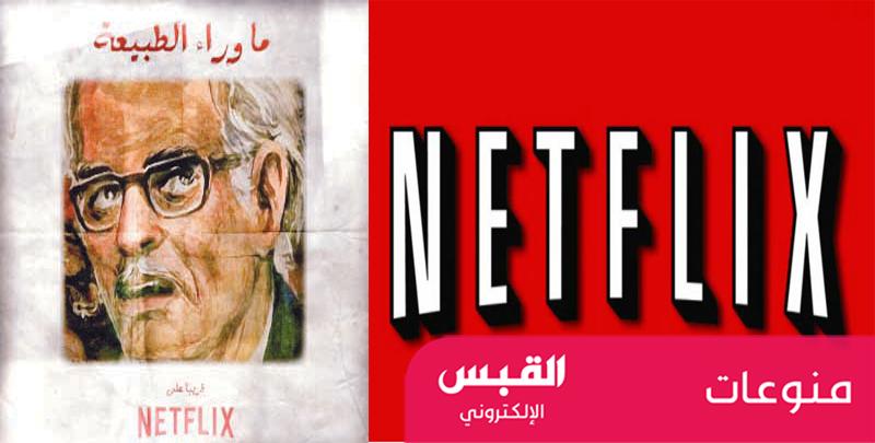 «نتفليكس» تتعاقد على تقديم دراما مصرية لأول مرة