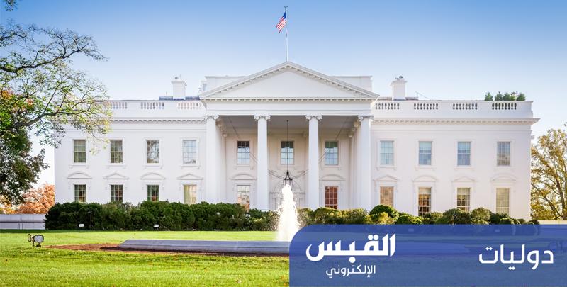البيت الأبيض: إذا قام الإيرانيون بأي فعل فلن يكونوا سعداء
