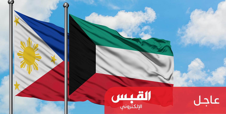 الكويت ترد على تصريحات الحكومة الفلبينية.. بشأن العمالة