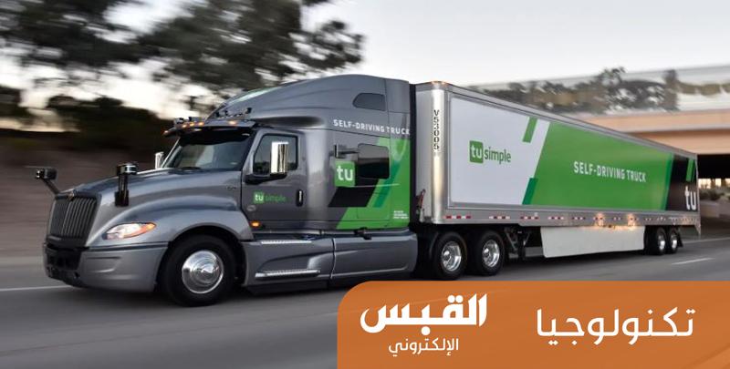 «TuSimple» تختبر شاحنات ذاتية القيادة لنقل البريد
