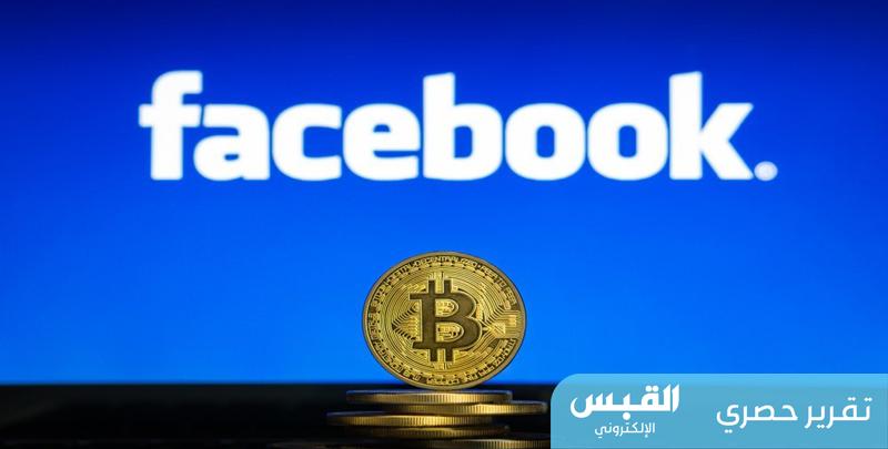 حرب العملات الرقمية تشتد مع قرب إطلاق عملة Facebook