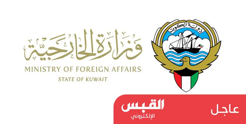 الكويت تدين وتستنكر بشدة الاعتداء على مطار أبها