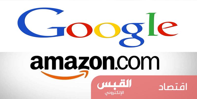 «وزارة العدل» الأميركية تضع «أمازون» و«غوغل» تحت الإشراف