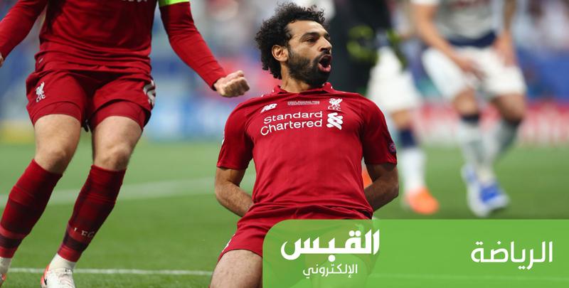 4 أرقام قياسية جديدة يحققها محمد صلاح بدوري أبطال أوروبا