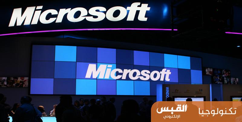 مايكروسوفت تكشف النقاب عن «مشروع سكارليت» و«كلاود X»