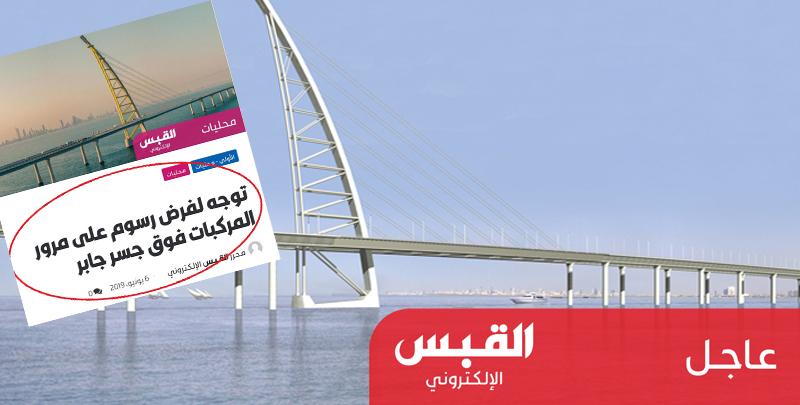 جنان بوشهري: فرض رسوم عبور على الشاحنات المستخدمة لجسر جابر
