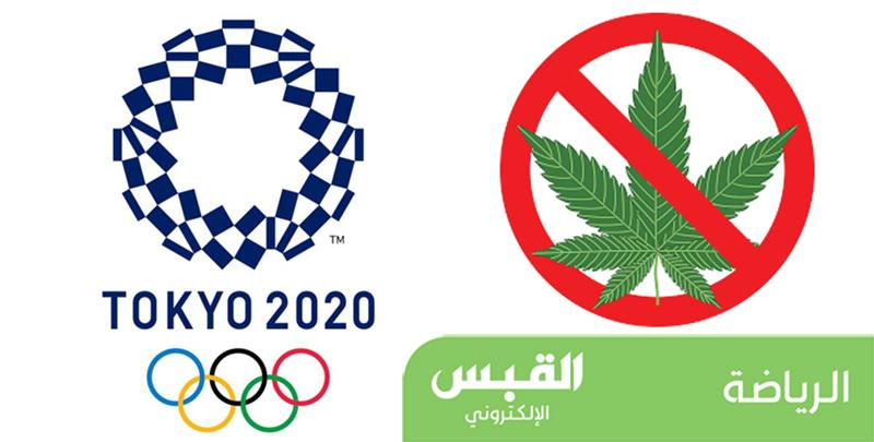 الحشيش ممنوع في «طوكيو 2020»