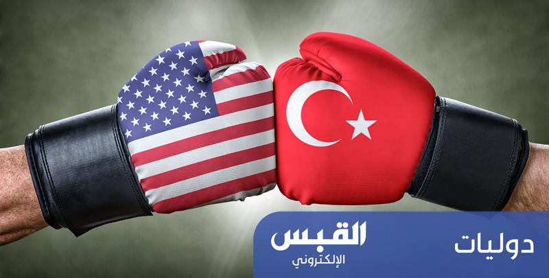 رابح واحد فقط في اللعبة الصفرية بين تركيا وأميركا