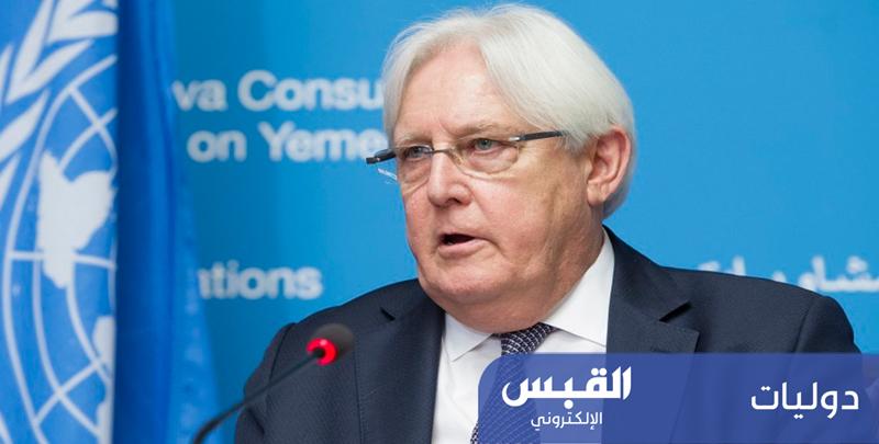 غريفيث: نرفض استهداف الحوثيين مطار أبها السعودي