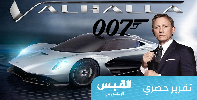 بالصور - تكنولوجيا خارقة.. في سيارة «العميل 007» الجديدة