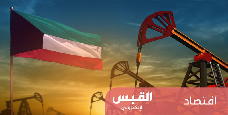 الكويت السابعة عالمياً في احتياطيات النفط