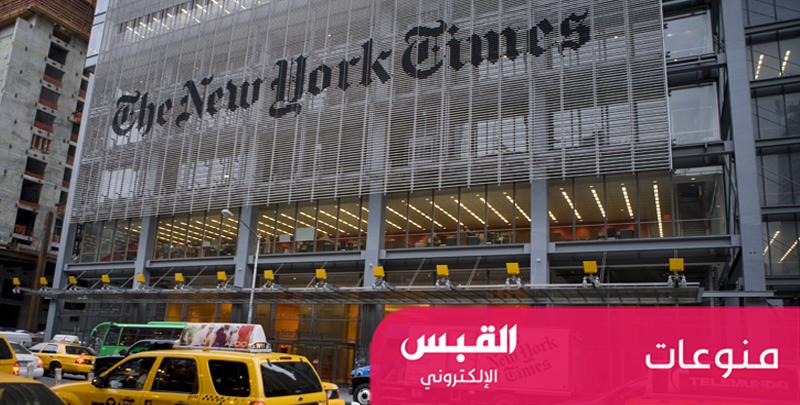 «نيويورك تايمز» تمنع الكاريكاتور