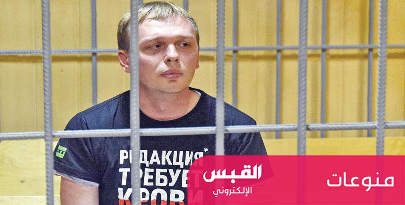 القرّاء يُنقذون صحافياً روسياً من السجن