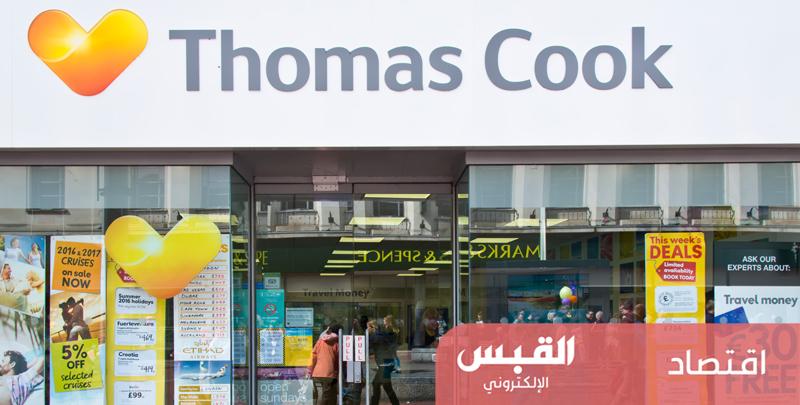 «فوسن» للسياحة تجري محادثات لشراء أعمال «توماس كوك»