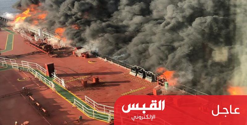 الكويت ترفع حالة الاستعداد القصوى بعد الهجوم على ناقلتي نفط
