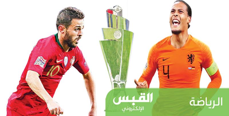 البرتغال x هولندا.. لزعامة أوروبا