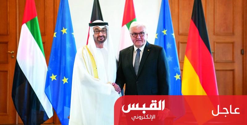 بيان إماراتي ألماني يدعو إيران لمراعاة سيادة الدول