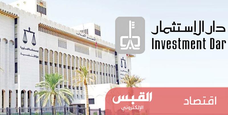 «القبس» تنشر حيثيات الحكم بإفلاس «دار الاستثمار»