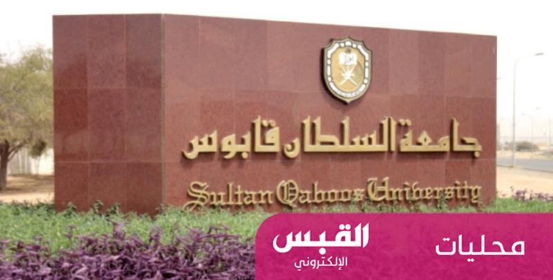 منح دراسية في سلطنة عمان