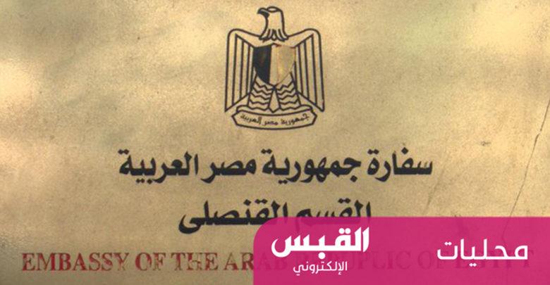 نقل «القنصلية المصرية» من السلام.. نهاية الشهر الجاري