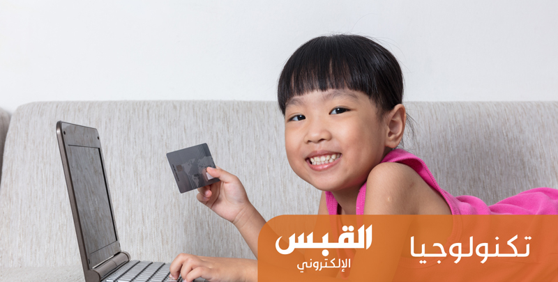 تسوُّق الأطفال إلكترونياً تضاعف 3 مرات