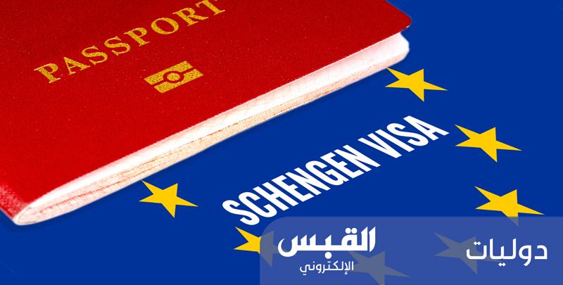 تعديلات جديدة على تأشيرة شينغن الأوروبية