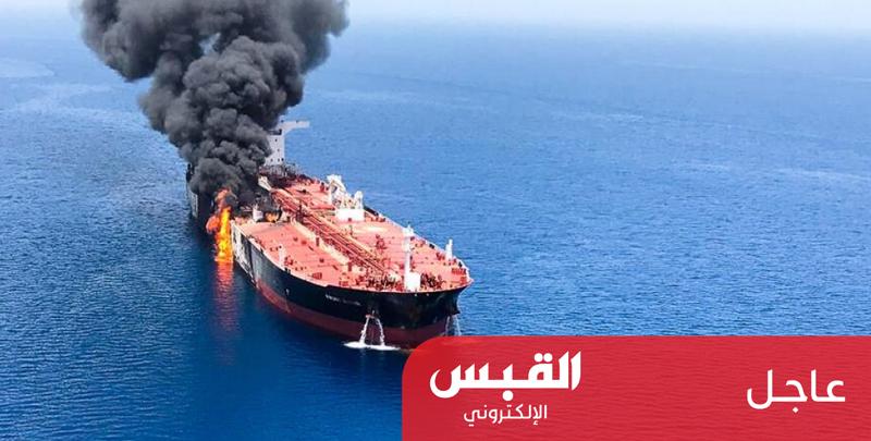 طاقم الناقلة النرويجية المتضررة من تفجير بحر عمان يصل دبي