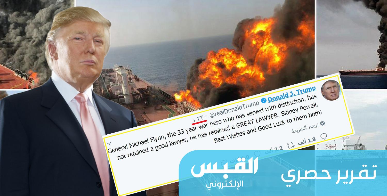 ترامب «يتجاهل» هجوم ناقلتي النفط في خليج عمان!