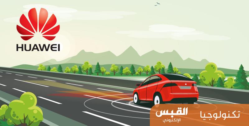 «هواوي» تقتحم عالم صناعة السيارات ذاتية القيادة