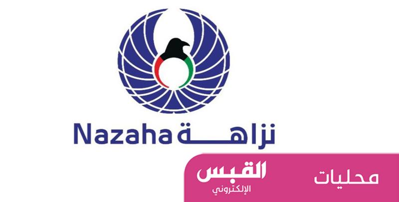«نزاهة»: الكويت متميزة في مكافحة الفساد