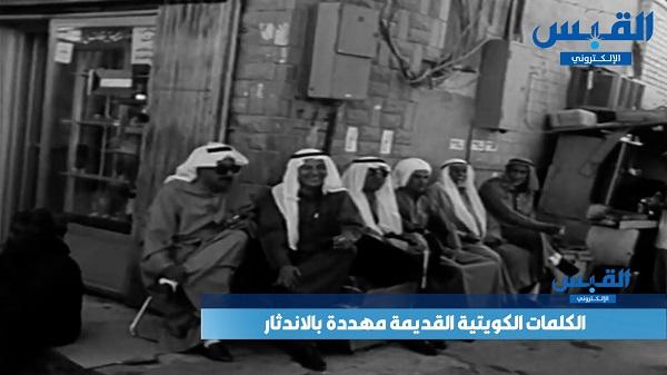 اندثار المصطلحات الكويتية القديمة