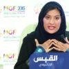 ريما بنت بندر سفيرة للسعودية في واشنطن
