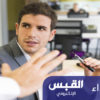دراسة جديدة تكشف أضرار «السجائر الإلكترونية»