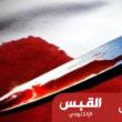 جريمة قتل بشعة راح ضحيتها حدث مصري في خيطان