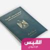 القنصلية المصرية بالبلاد: إلغاء «ملصق الإقامة» على الجواز
