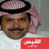 إعادة الجنسية الكويتية لسعد العجمي