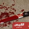 مقتل مواطن نحراً في مشاجرة دامية