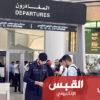 هؤلاء يحق لهم السفر دون البطاقة المدنية