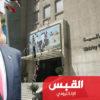 وزارة المالية «السورية» تصادر أملاك «عائلات كويتية»