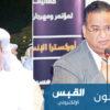 البغيلي: مهرجان الموسيقى 3 يؤكد دور الكويت الريادي