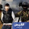 جيش الاحتلال الإسرائيلي يعدم ثلاثة فلسطينيين