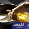 الاستخدام المتكرر لزيت القلي قد يسهم في انتشار سرطان الثدي