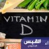 فيتامين D قد يسبب بطء رد فعل الإنسان
