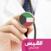حالات عدم اللياقة الطبية.. الممنوعة من دخول الكويت